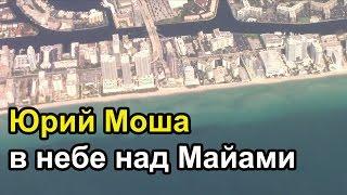 Юрий Моша в небе над Майами. Небоскрёбы у океана Флорида США