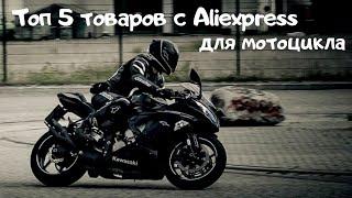 Aliexpress для мотоциклиста и мотоцикла, 5 самых недорогих и топовых товаров!