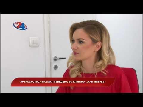 """Македонија денес - Артроскопија на лакт изведена во клиника """"Жан Митрев"""""""