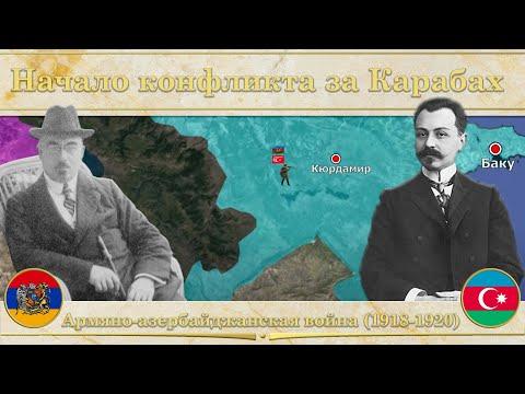 Армяно-азербайджанская война на карте(1918-1920). Начало конфликта за Карабах