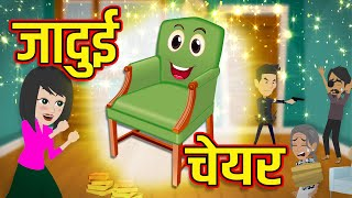 Jadui Chair - Cartoon Videos | Fairy Tales | Panchatantra | जादुई चेयर 2019