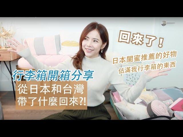 行李箱開箱 從日本和台灣帶什麼回來?竟然是這些佔買了行李箱....   Celine C琳
