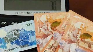 15000 Тенге за 500 т ЛЛ 2006 від СП на каналі ІП колекціонер готовий платити, см всі відео СП ІП