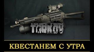 🔴 Escape from Tarkov ...