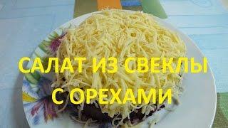 Салат из свёклы с орехами и чесночком