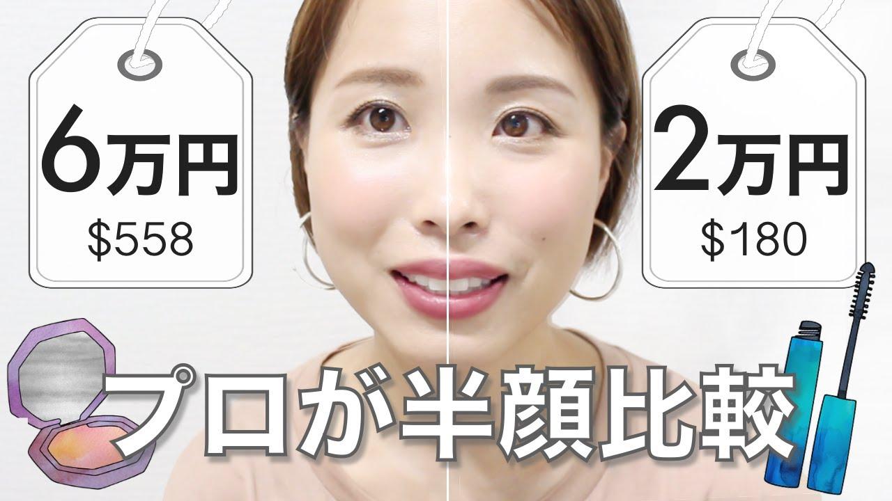 【衝撃!】激似のプチプラ・デパコスコスメをプロがフルメイク比較  REVIEW and Comparison to Similar Products