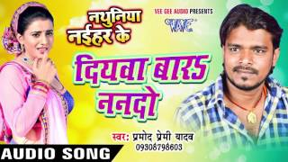���ियवा ���ारs ���नदो Diyawa Bara Nanado Nathuniya Naihar Ke Pramod Premi Bhojpuri Hot Song 2016
