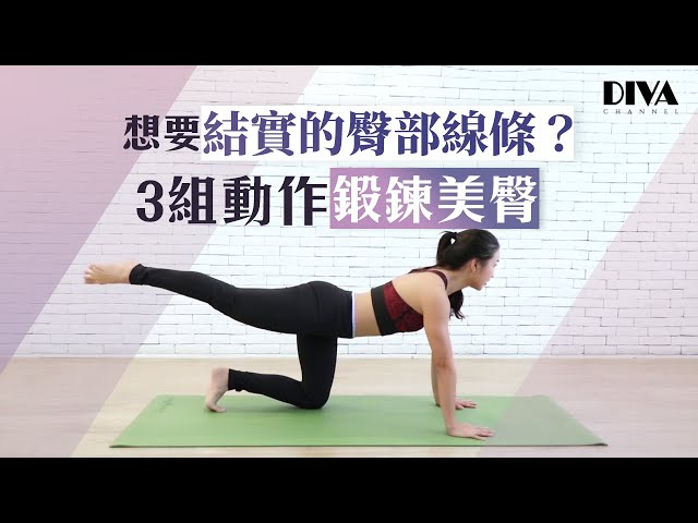 想要結實的臀部線條?3組動作鍛鍊美臀