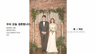 [Tong & Jessie] 결혼식 식전영상!