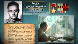 ЗНАЙ НАШИХ. Эдуард Асадов