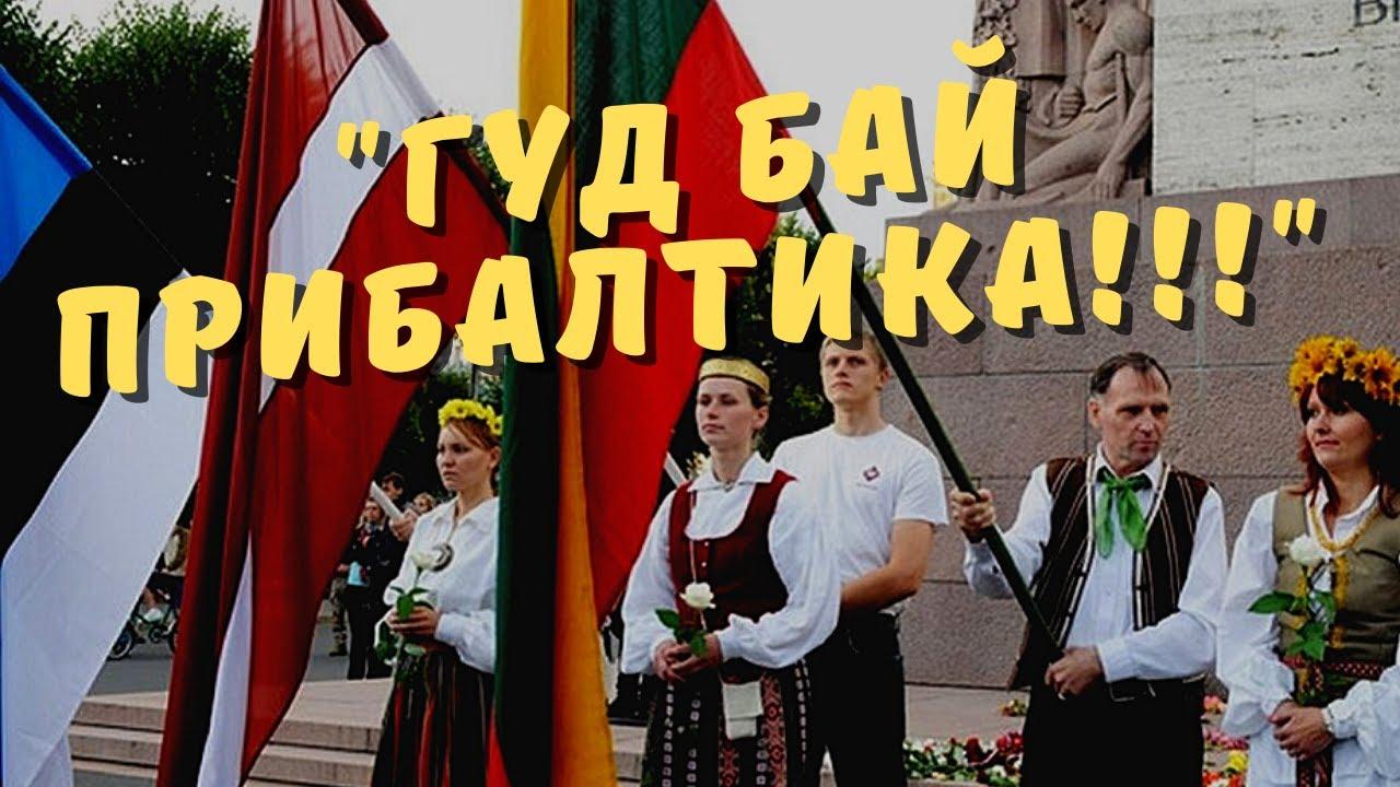 Гуд бай Прибалтика. Россия и Беларусь опустошили прибалтийские порты.