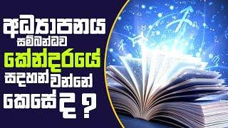 Piyum Vila | අධ්යාපනය සම්බන්ධව කේන්දරයේ සදහන් වන්නේ කෙසේද ? | 28-12-2018 | Siyatha TV Thumbnail