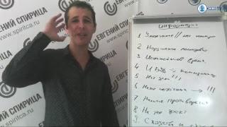 Бесплатный онлайн Мастер-класс Евгения Спирицы