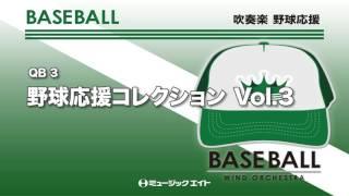 《吹奏楽野球応援》野球応援コレクション Vol.3(名古屋芸術大学ウィンドオーケストラ) thumbnail