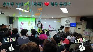 김현진 노래교실 ? 광주 금호 원광신협(월) ? 청춘 …