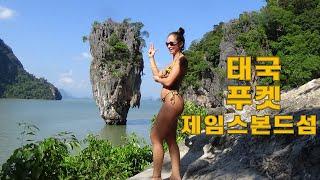 [태국여행]푸켓 팡아만 황금총을 가진사나이 제임스본드섬…