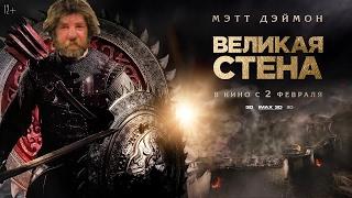 Великая стена   Русский Трейлер 2017
