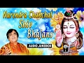 Narendra Chanchal Shiv Bhajans I Audio Songs Jukebox
