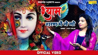 श्याम शरण में ले लो | Jyoti Tiwari | Biggest Hit Shree Krishna Bhajan | Khatu Shyam Bhajan | Sonotek