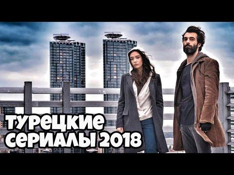 ТОП 10 Лучших Турецких Сериалов 2018 #2 - Ruslar.Biz