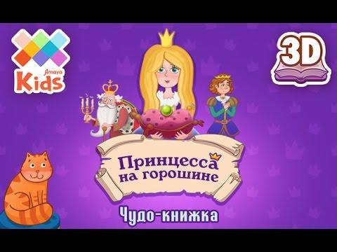 Принцесса на горошине - сказка для детей (Чудо-Книжка)