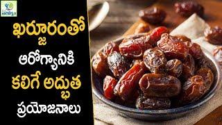 Health Benefits of Dates ( kharjooram ) - Healthy Foods || Mana Arogyam