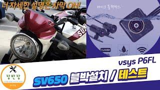 sv650 블랙박스 설치 / 테스트 / vsys P6F…