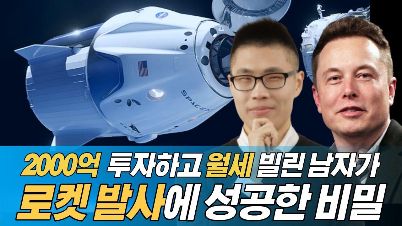 [특별영상 #03] 🚀전재산 2000억 투자하고 월세는 빌린 남자, 일론 머스크(Elon Musk)가 로켓 발사에 성공할 수 있었던 비밀🚀