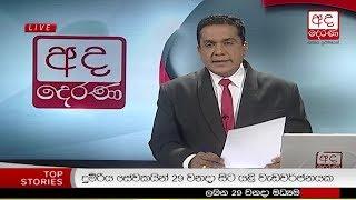 Ada Derana Late Night News Bulletin 10.00 pm - 2018.08.24 Thumbnail