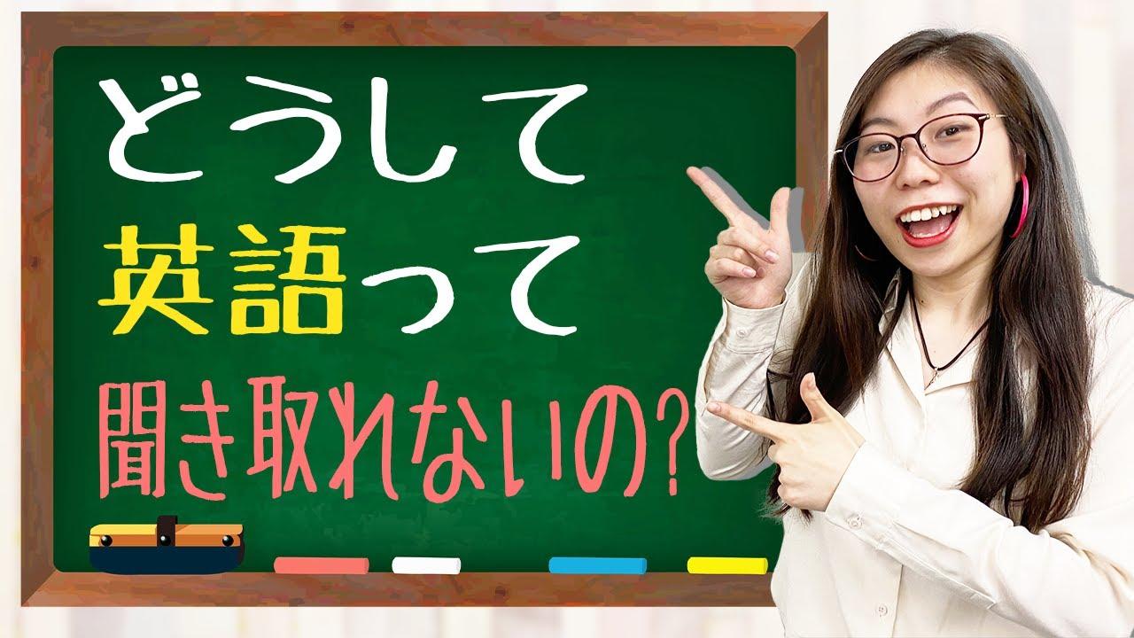 【ネイティブが疑問解決】「どうして英語って聞き取れないの?」〔#203〕