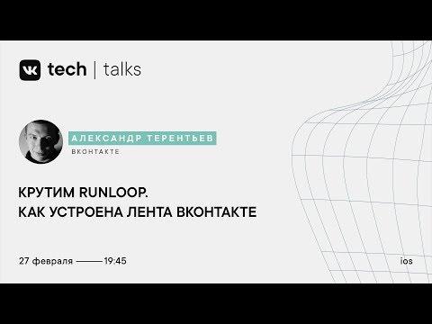 Александр Терентьев «Крутим Runloop. Как устроена лента ВКонтакте»