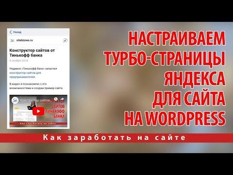 Настраиваем турбо-страницы Яндекса для сайта на WordPress