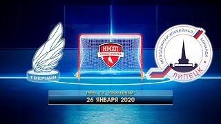 НМХЛ 2019/2020, Тверичи - МХК Липецк, 26.01.20