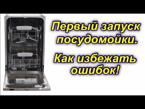 Посудомойка. Первый запуск. Как избежать ошибок! HOTPOINT ARISTON LSTF 9M124 C EU