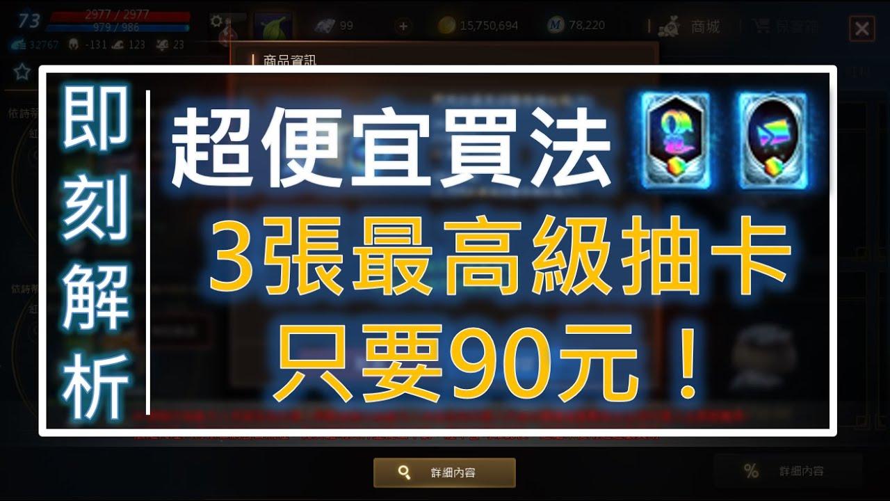 【天堂M】超便宜買法《90元買3張最高級抽卡/+2↑耳環戒指》紅紫抽起來! #リネージュM #리니지M - YouTube