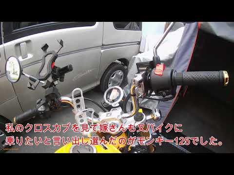 新型クロスカブCC110(JA45)カスタム日記 番外編