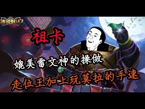 【傳說對決】TOP10祖卡最強連招 鎖血直接反殺!