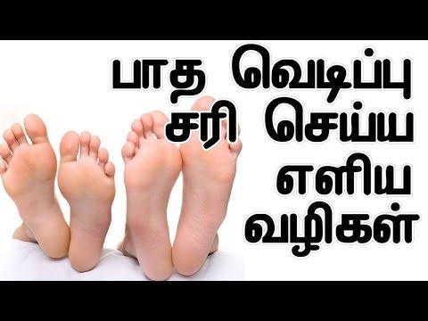 பாத வெடிப்பு சரி செய்ய எளிய வழிகள் | Home Remedy For Foot Crack In Tamil