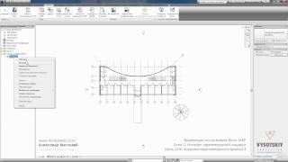 Vysotskiy consulting - Видеокурс Autodesk Revit MEP - 2.04 Загрузка архитектурного файла 3