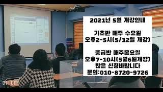 미래인재교육재단/부천경매교육장 부동산 경매분석사1, 2…