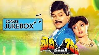 Khaidi No 786 ( ఖైదీ నంబర్ 786 ) Full Songs  || Jukebox || Chiranjeevi ,Bhanupriya