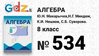 № 534- Алгебра 8 класс Макарычев