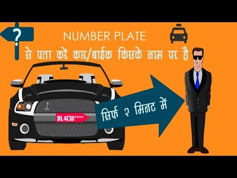 How to check full details of any vehicle by its number plate in Hindi