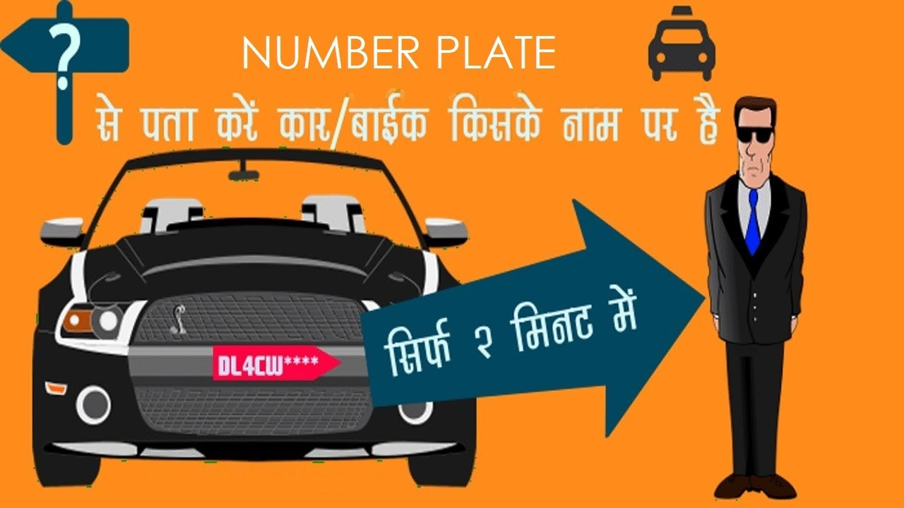 How to check full details of any vehicle by its number plate in ...