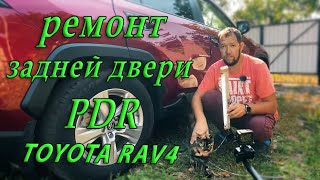 Ремонт задней двери RAV4 после ДТП