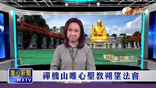 【唯心新聞91】| WXTV唯心電視台