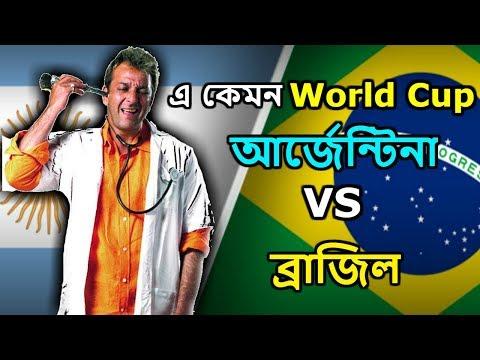 Argentina VS Brazil | E Kemon World Cup | World Cup 2018 Special | Bangla Funny Dubbing 2018