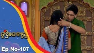 Nua Bohu | Full Ep 107 17th Nov 2017 | Odia Serial – TarangTV
