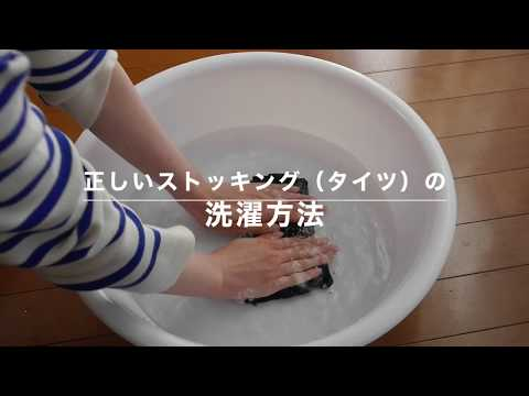 意外と知らない!? ストッキング(タイツ)の正しい洗濯方法