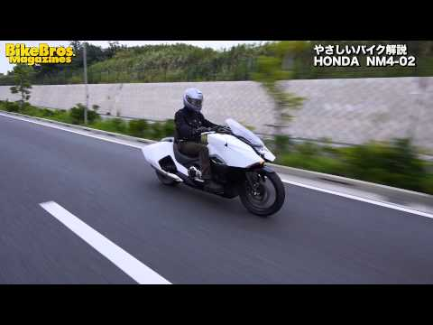 やさしいバイク解説:ホンダ NM4-02